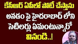 Settlers in Hyderabad about KCR entry into AP politics |  హైదర