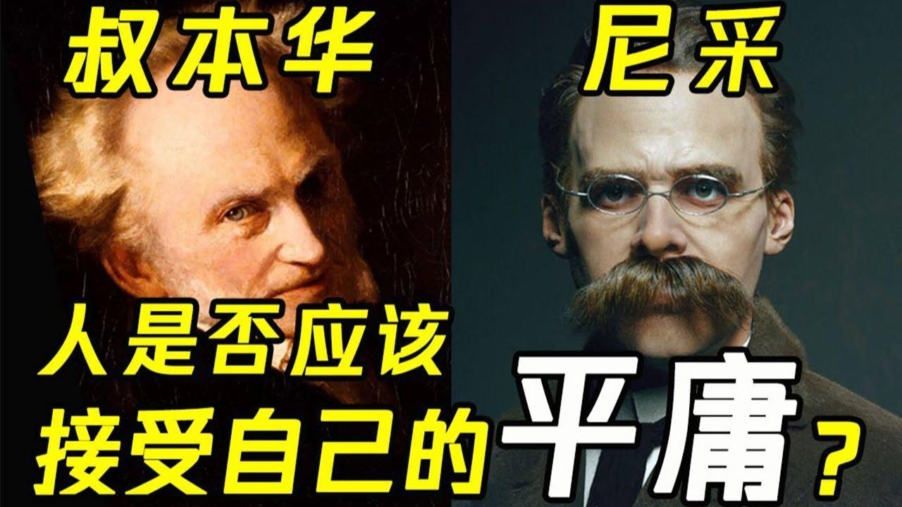 人應該接受自己是平庸的嗎?天才如叔本華尼采是怎麼說的