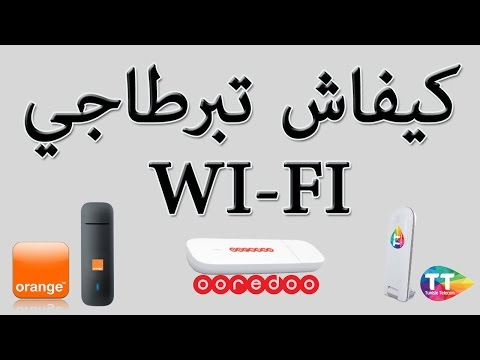"partager connexion  wifi avec un clé ""orange , Telecom , OoredoO"" - wifi كيفاش تبرطاجي"