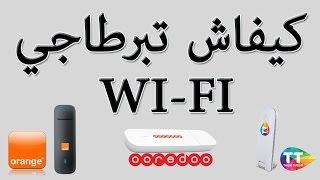 Voici comment partager connexion Internet facilement d'un wifi avec...