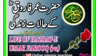 Life of hazrat e umar farooq (ra) part-1 Hazrat e umar farooq (ra) ki zindgi in urdu