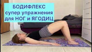 КАК ПОХУДЕТЬ в бедрах ногах и ягодицах Самые лучшие упражнения Бодифлекс и дыхание 2 4