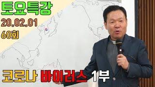 20/02/01 황창연 신부 토요특강 60회 : 코로나 바이러스 1부
