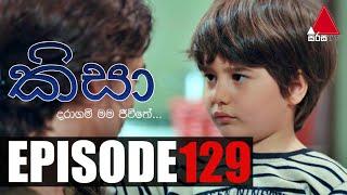 Kisa (කිසා)   Episode 129   18th February 2021   Sirasa TV Thumbnail