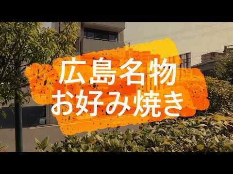 広島名物【お好み焼き】京ちゃん~カープロードからズムスタ近くへ移転してからも根強い人気は健在!~(マールの料理に乾杯!)