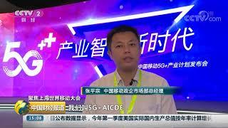 [中国财经报道]聚焦上海世界移动大会 5G驱动数字场景应用深度融合  CCTV财经