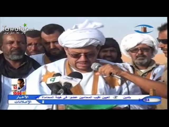 نشرة الأخبار 24-05-2015 - قناة شنقيط