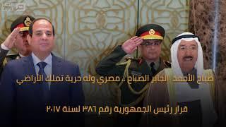 مصر العربية | أمير الكويت.. مصري أصلي