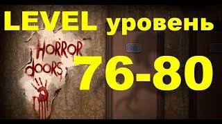 100 Doors Horror  Level 76-80 Двери ужасов (100 дверей)