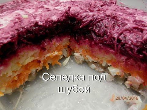 Селедка под шубой / Салат Шуба классический рецепт