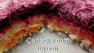 Селедка под шубой / Салат