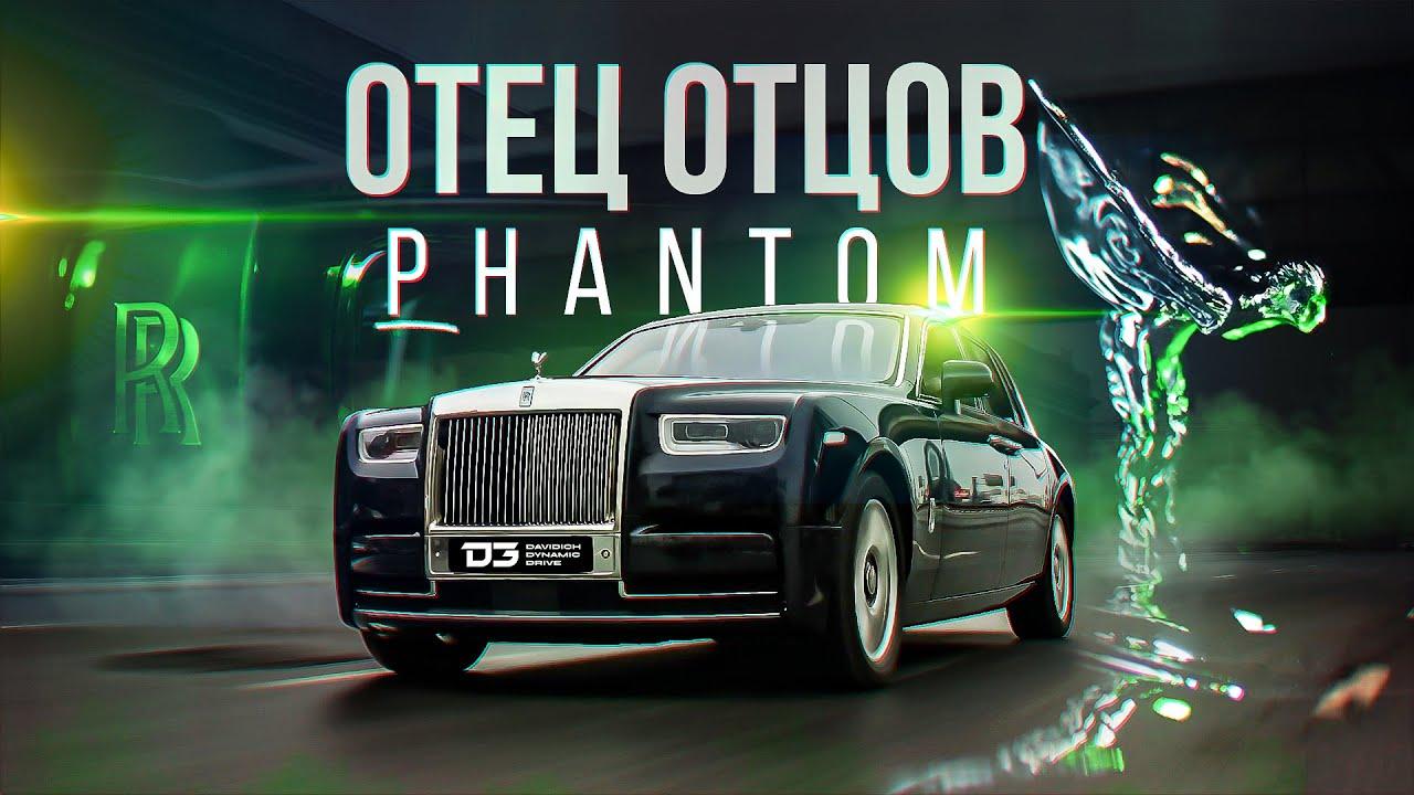 D3 Rolls Royce Phantom Отец Отцов!