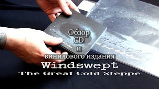 Обзор комплекта из сд и винила Windswept  -  The Great Cold Steppe