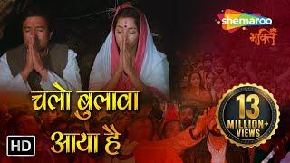 Chalo Bulawa Aaya Hai - Narendra Chanchal Mata Bhajan - चलो बुलावा आया है