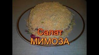 Салат Мимоза вкуснятина объедение рецепт 2018