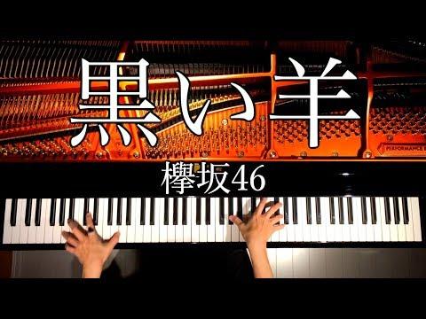 黒い羊/欅坂46/MV/Keyakizaka46/Black Sheep/ピアノカバー/Piano Cover/弾いてみた/CANACANA