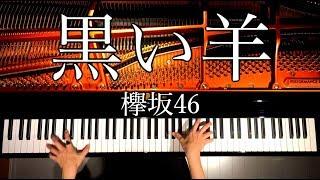 リクエスト頂きました「黒い羊」を弾いてみました。欅坂46さんの曲、カ...