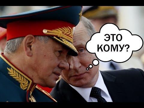 Шойгу с Путиным