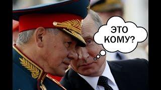 Шойгу с Путиным перепутали Видео с Парада ВМФ 2017