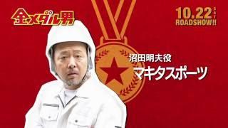 10/22(金)公開の映画「金メダル男」 http://kinmedao.com/ 出演者のマ...