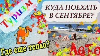 видео На море в сентябре: куда поехать в отпуск заграницей и в России