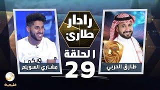 برنامج رادار طارئ مع طارق الحربي الحلقة 29 - ضيف الحلقة مشاري السويلم