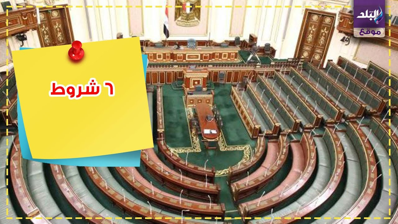 قانون مجلس الشيوخ الجديد وشروط الترشح