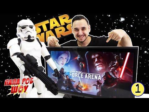 STAR WARS Папа РОБ Обзор приложения Звездные войны: Арена Силы  Видео для детей