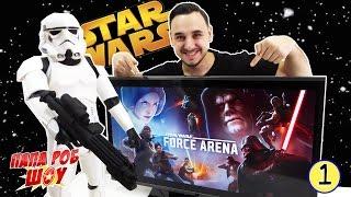 Папа РОБ играет в Звездные войны: Арена Силы!