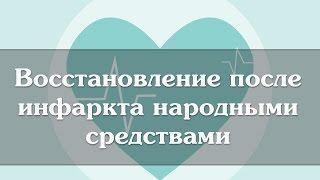 Восстановление после инфаркта народными средствами