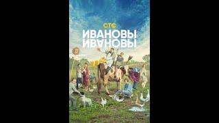 Ивановы-Ивановы  5 сезон  13 серия (премьера стс)