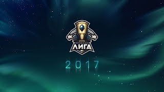 Континентальная лига - Лето 2017 - Полуфинал - VP vs M19