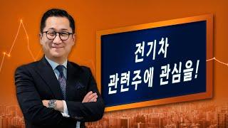[유동원의 글로벌 투자 이야기] 전기차 관련주에 관심을!