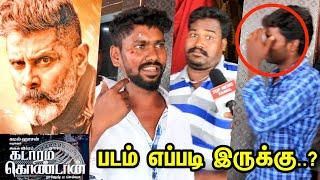 Kadaram Kondan Public Review | Kadaram Kondan Review | Chiyaan Vikram | Kadaram Kondan Movie Review