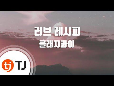 [TJ노래방] 러브 레시피 - 클래지콰이 (Love Recipe - Clazziquai) / TJ Karaoke