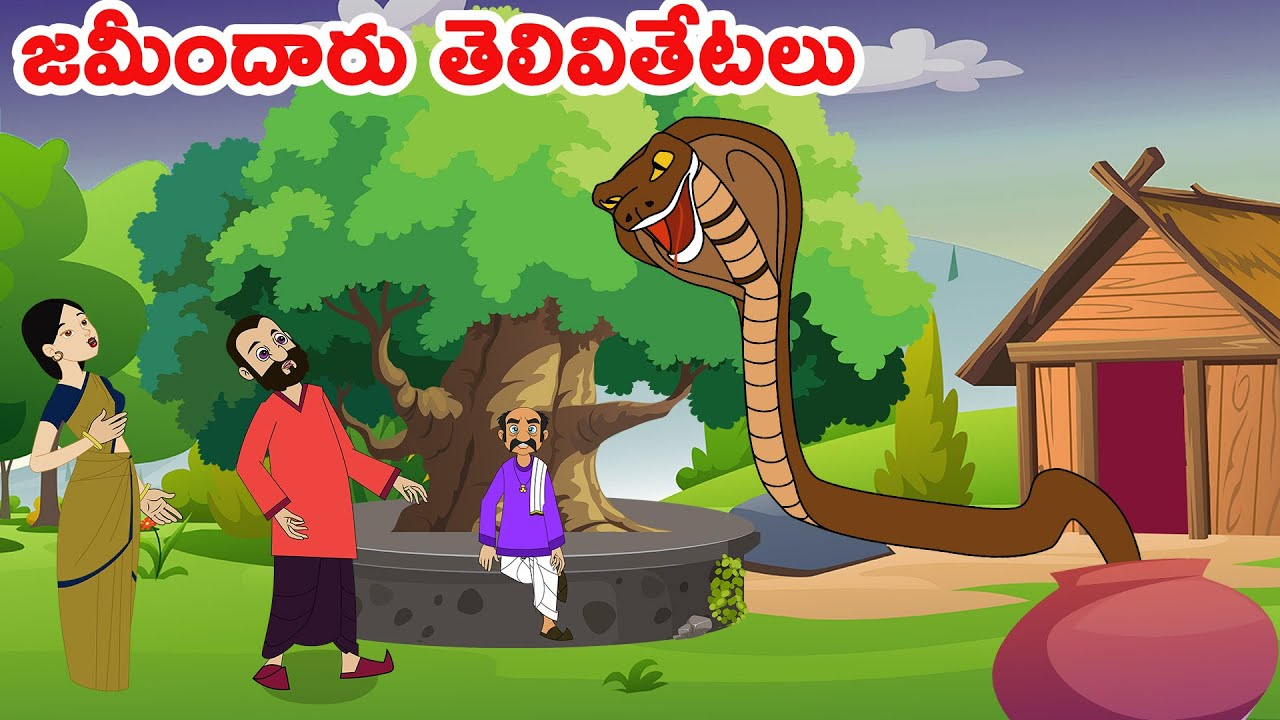 Download జమీందారు తెలివితేటలు | Telugu Fairy Tales | Neethi Kathalu | Telugu Stories