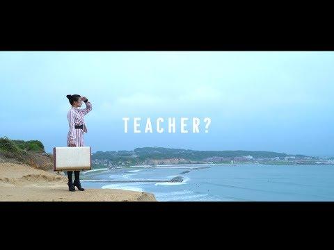 集団行動 / 「ティーチャー?」Music Video