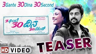 3 Gante 30 Dina 30 Second Official HD Teaser I Madhusudhan | Arun Gowda | Kavya Shetty | V Sridhar