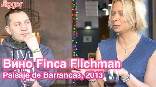 Вино Finca Flichman, Paisaje de Barrancas, 2013 Сева сомелье дегустирует!