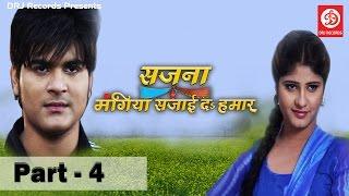 Sajna Mangiya Sajai Da Hamar (Part - 4) Arvind AkelaKallu, Neha Shri || Bhojpuri Movie