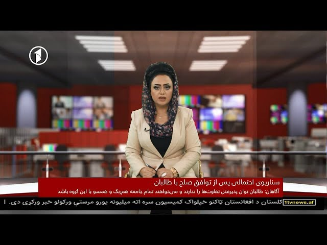 Afghanistan Dari News 15.08.2019 خبرهای افغانستان