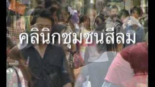 Silom Clinic 1