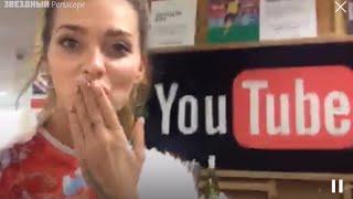 Регина Тодоренко в офисе Youtube Лондон