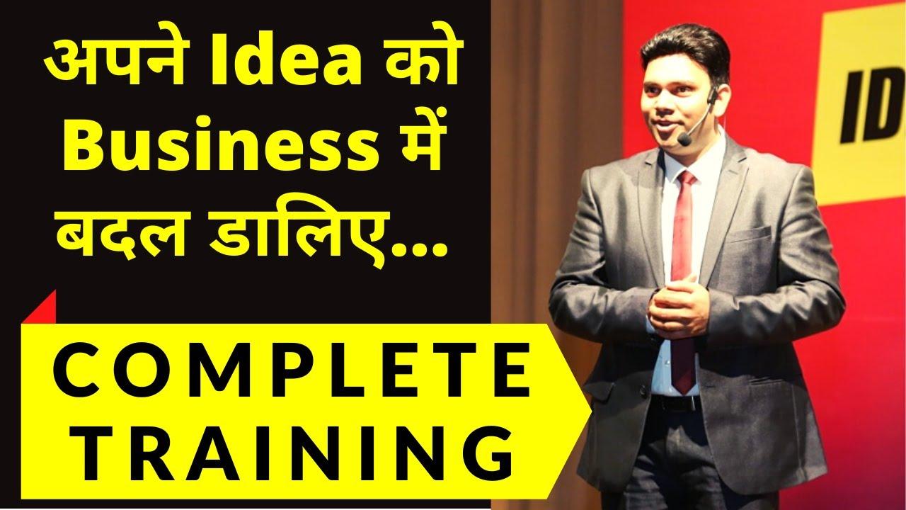 Best Motivational Seminar For Entrepreneurs Ved Nlp In Hindi Youtube