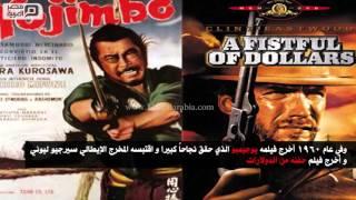 مصر العربية |  أكيرا كوروساوا..عندما تؤثر سينما الشرق في العالم