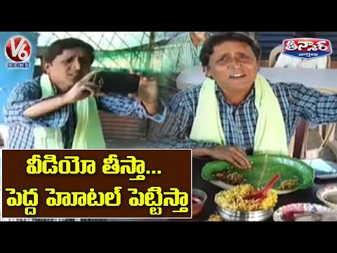 Teenmaar Sadanna Conversation With Radha Over Old Man Hotel Viral In Social Media | V6 News