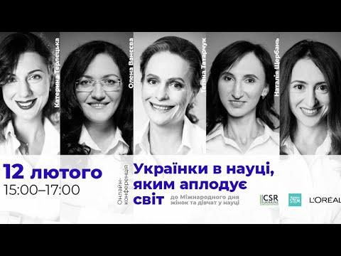 """Онлайн-конференція """"Українки в науці, яким аплодує світ"""""""