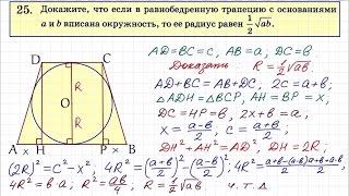 Задание №25 ОГЭ 2016 по математике