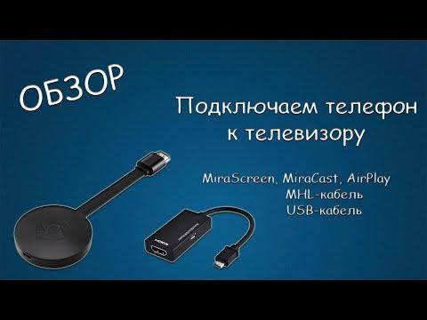 #392 ОБЗОР Подключаем телефон к телевизору, MiraScreen, MiraCast, AirPlay, MHL кабель, USB кабель
