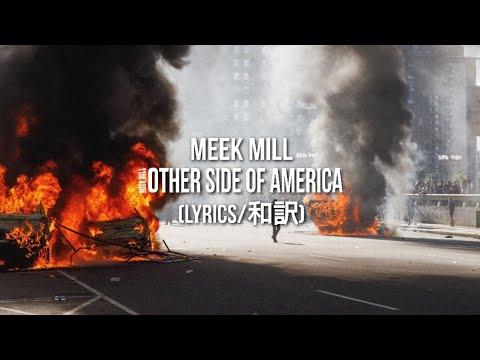 【和訳】Meek Mill – Otherside of America (Lyric Video)